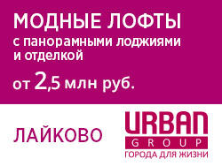 Город-событие «Лайково» на Рублевке Ипотека от 6,45%